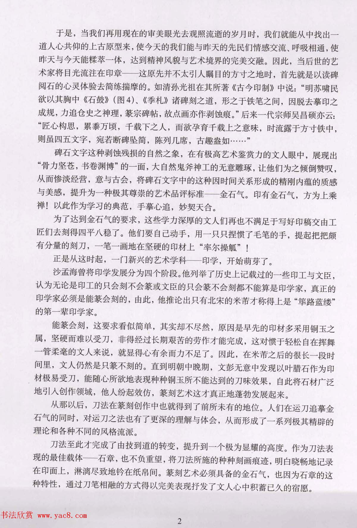 篆刻技法丛书《篆刻刀法百讲》