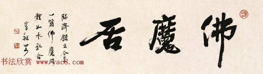 书法博导章祖安书法作品欣赏