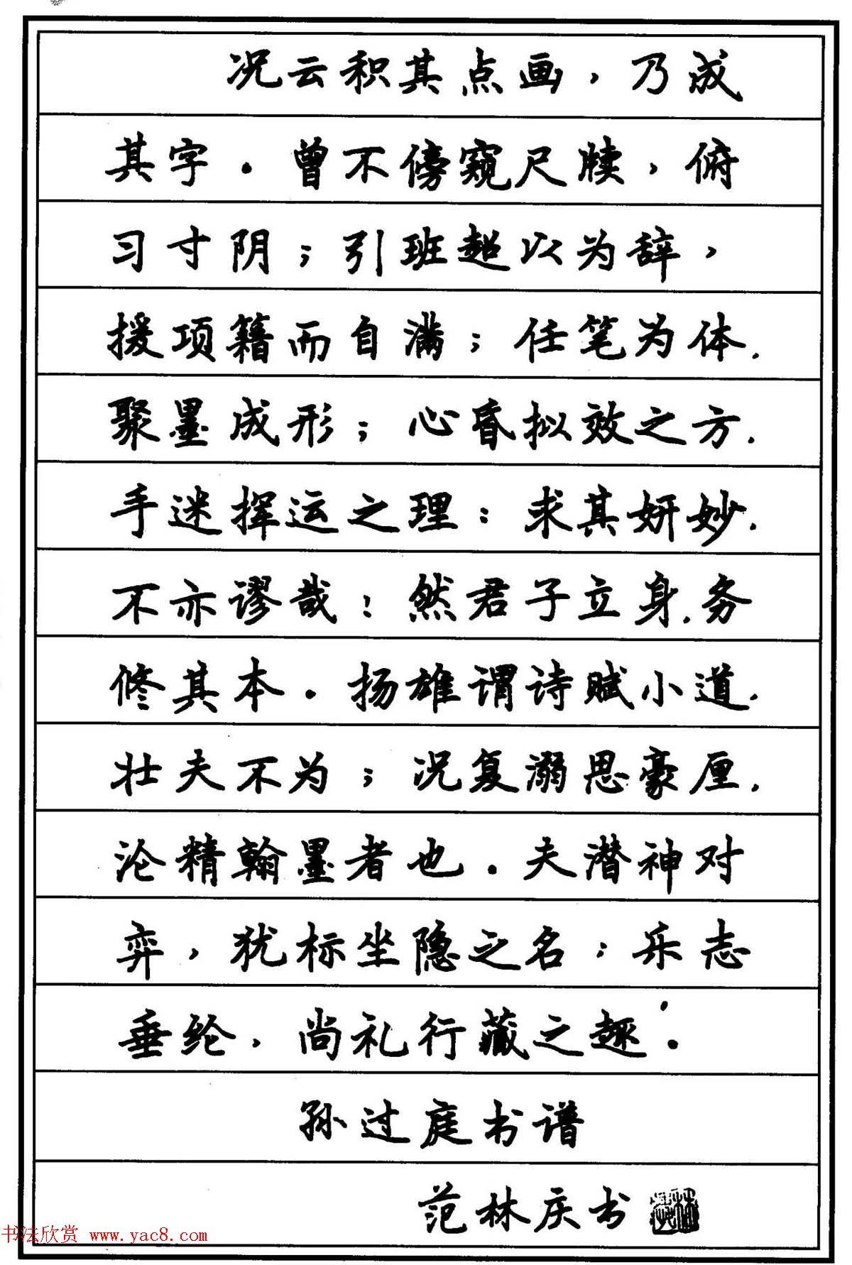 范林庆硬笔书法楷书作品欣赏(上)*   硬笔书法楷书中,哪个名家的字图片