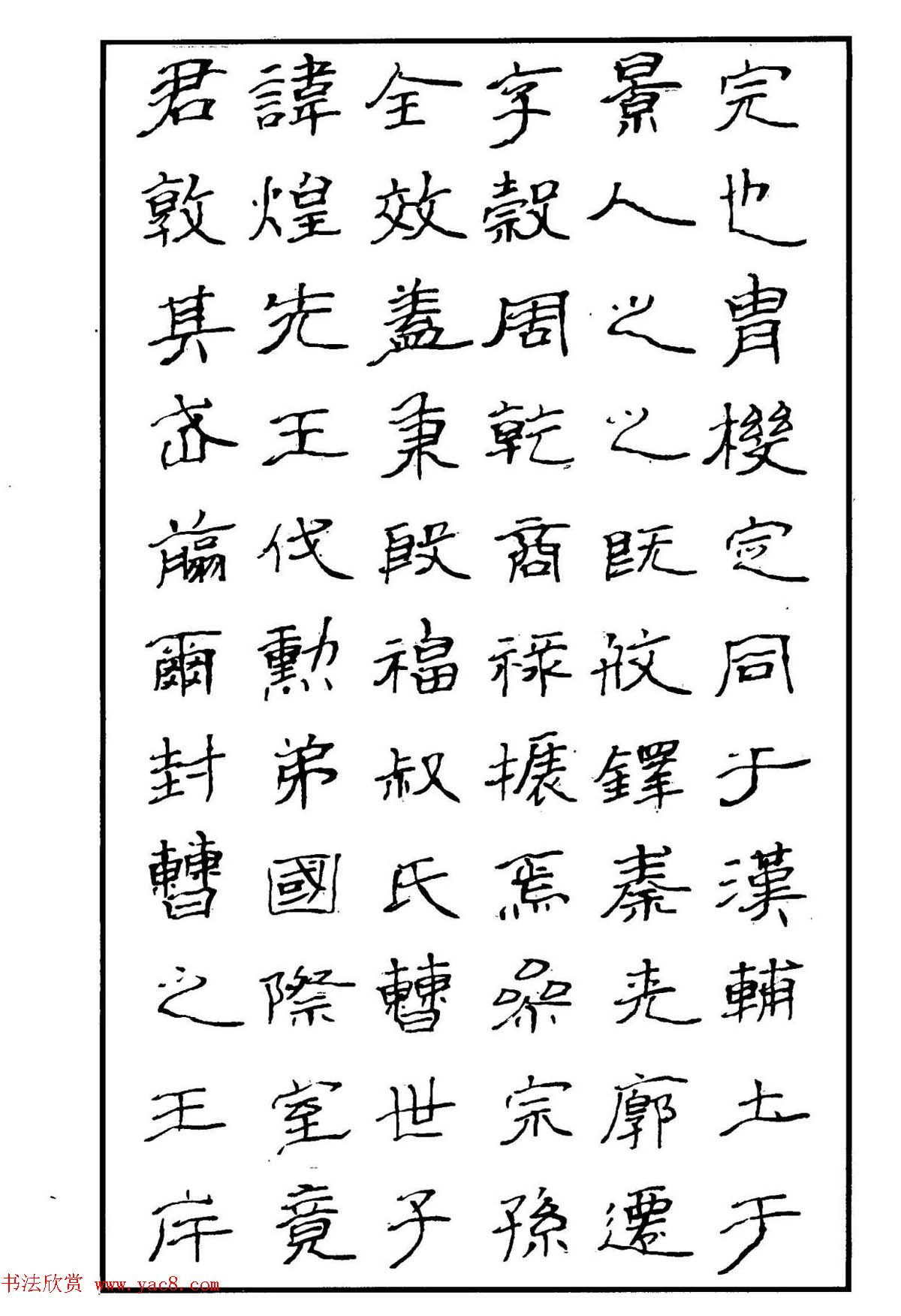 钢笔书法作品集 隶书名家精品欣赏 第8页 硬笔书法 书法欣赏