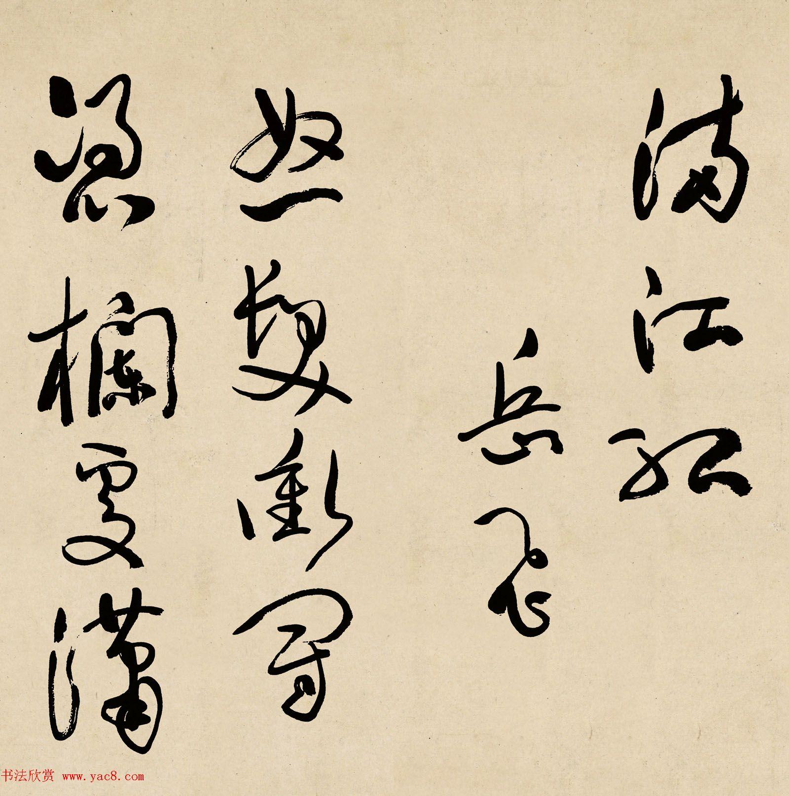 于右任草书作品欣赏《满江红》李宗仁藏