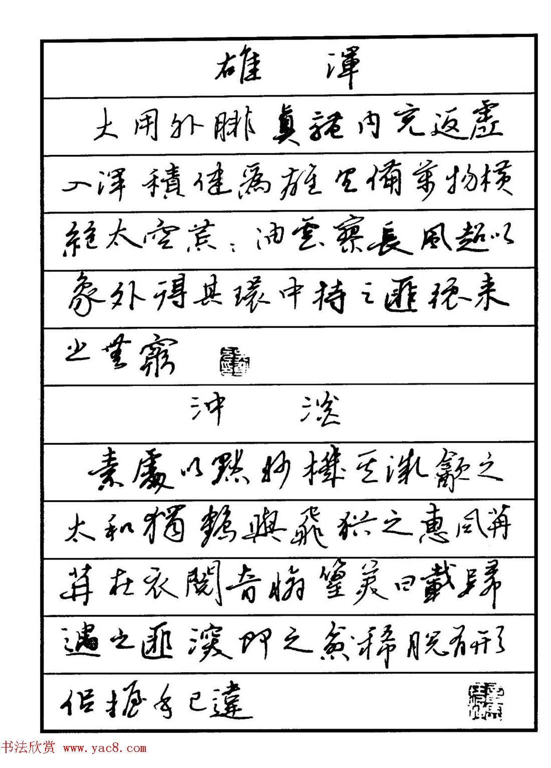 硬笔书法作品集草书名家精品欣赏(13)
