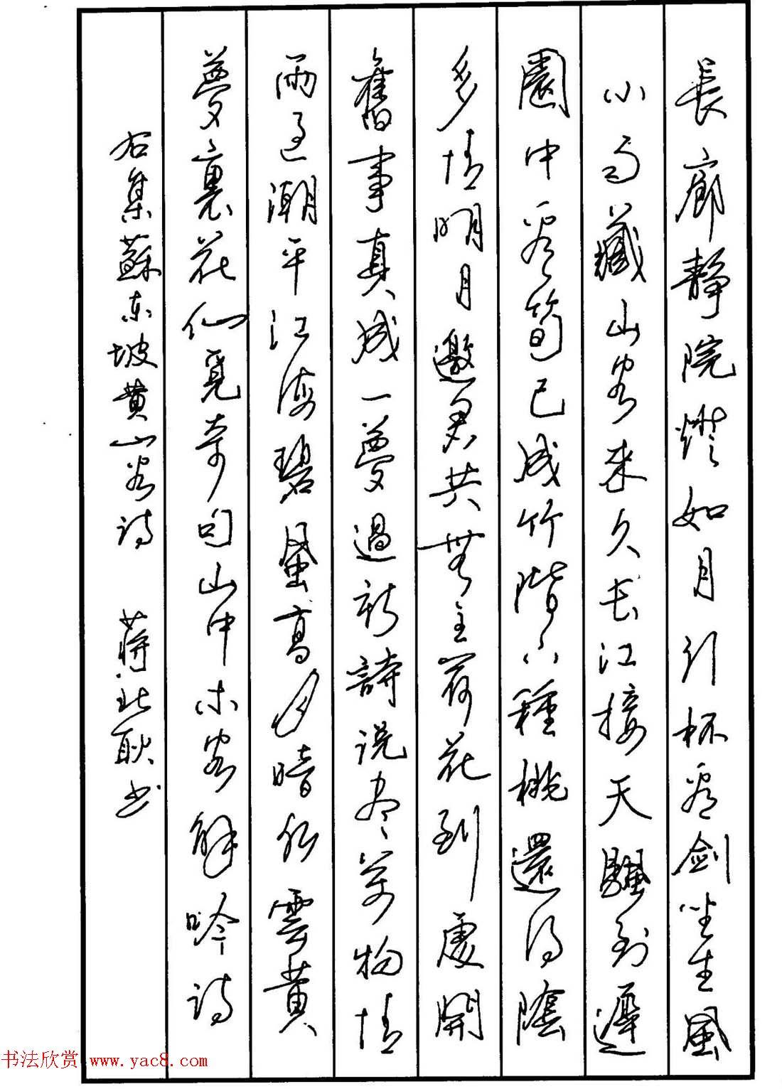 硬笔书法作品集 草书名家精品欣赏 第12页 硬笔书法 书法欣赏