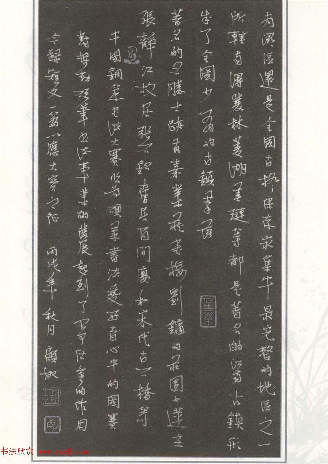 硬笔书法作品集 草书名家精品欣赏 第11页 硬笔书法 书法欣赏