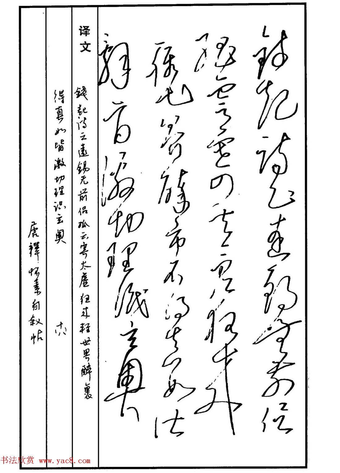 硬笔书法作品集 草书名家精品欣赏 第10页 硬笔书法 书法欣赏