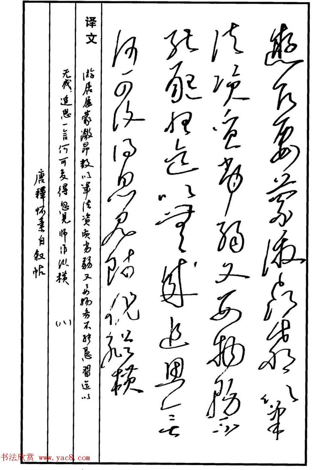 硬笔书法作品集 草书名家精品欣赏 第8页 硬笔书法 书法欣赏