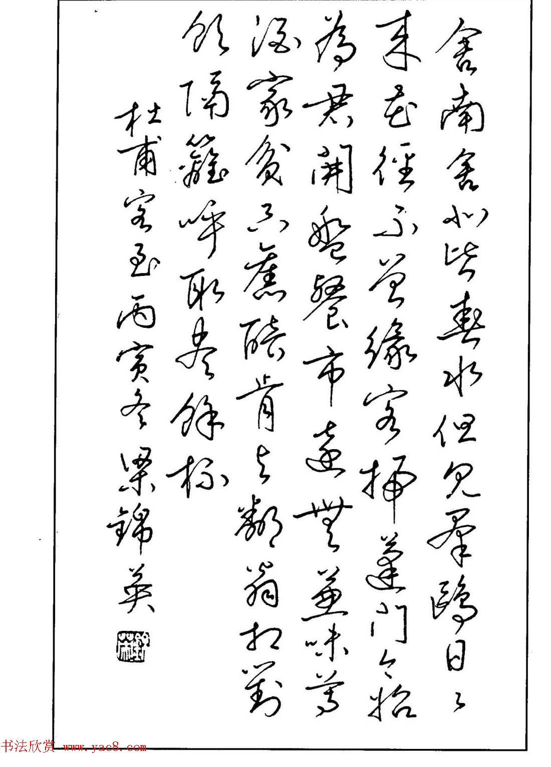 硬笔书法作品集《草书名家精品欣赏》(3)
