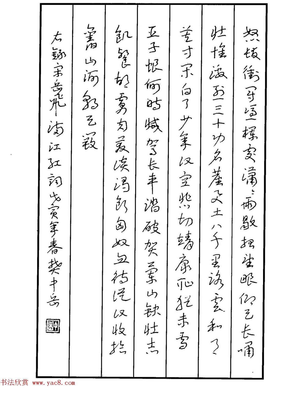 硬笔书法作品集 草书名家精品欣赏 第3页 硬笔书法 书法欣赏