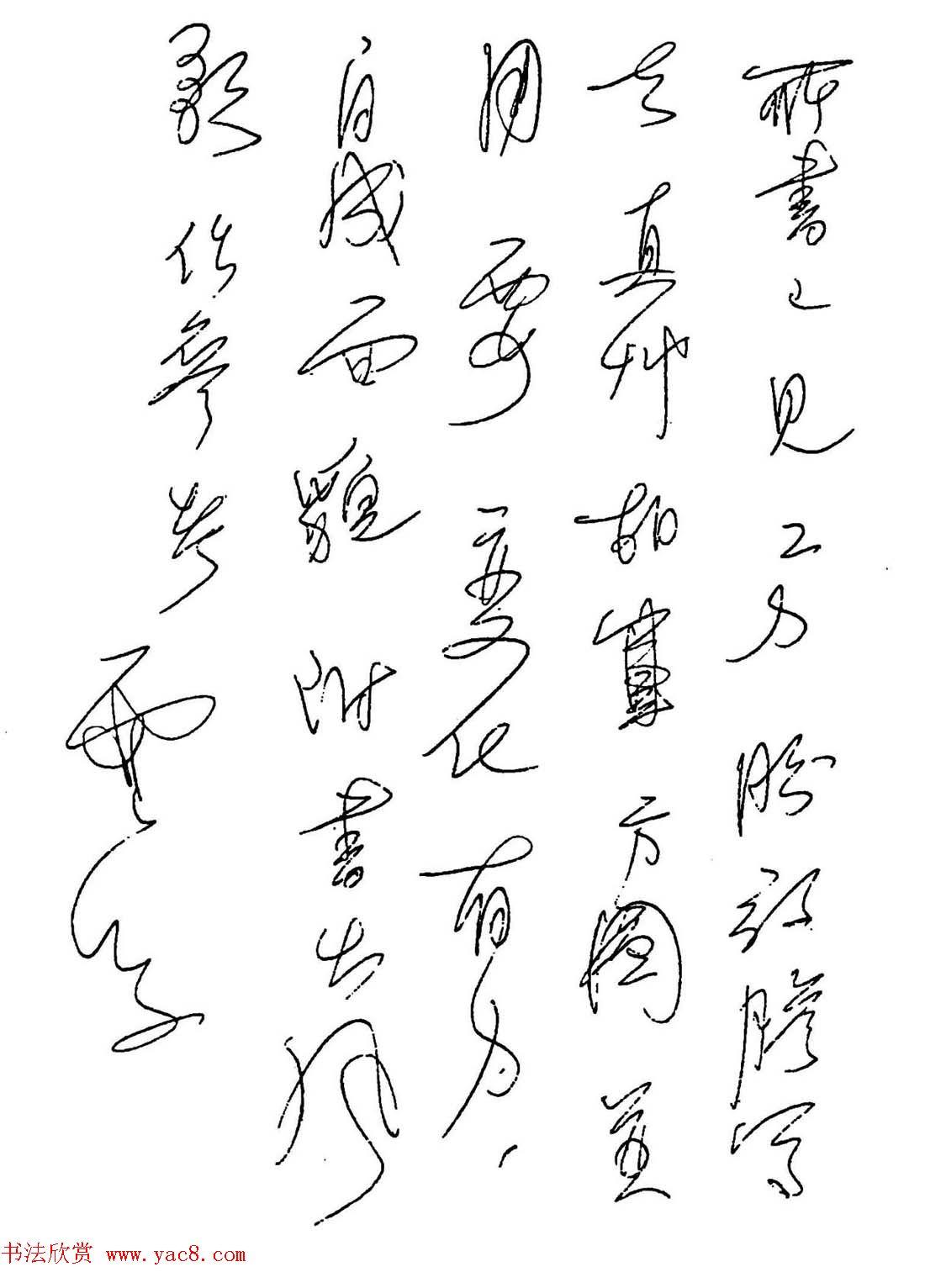 硬笔书法作品集 草书名家精品欣赏 第2页 硬笔书法 书法欣赏