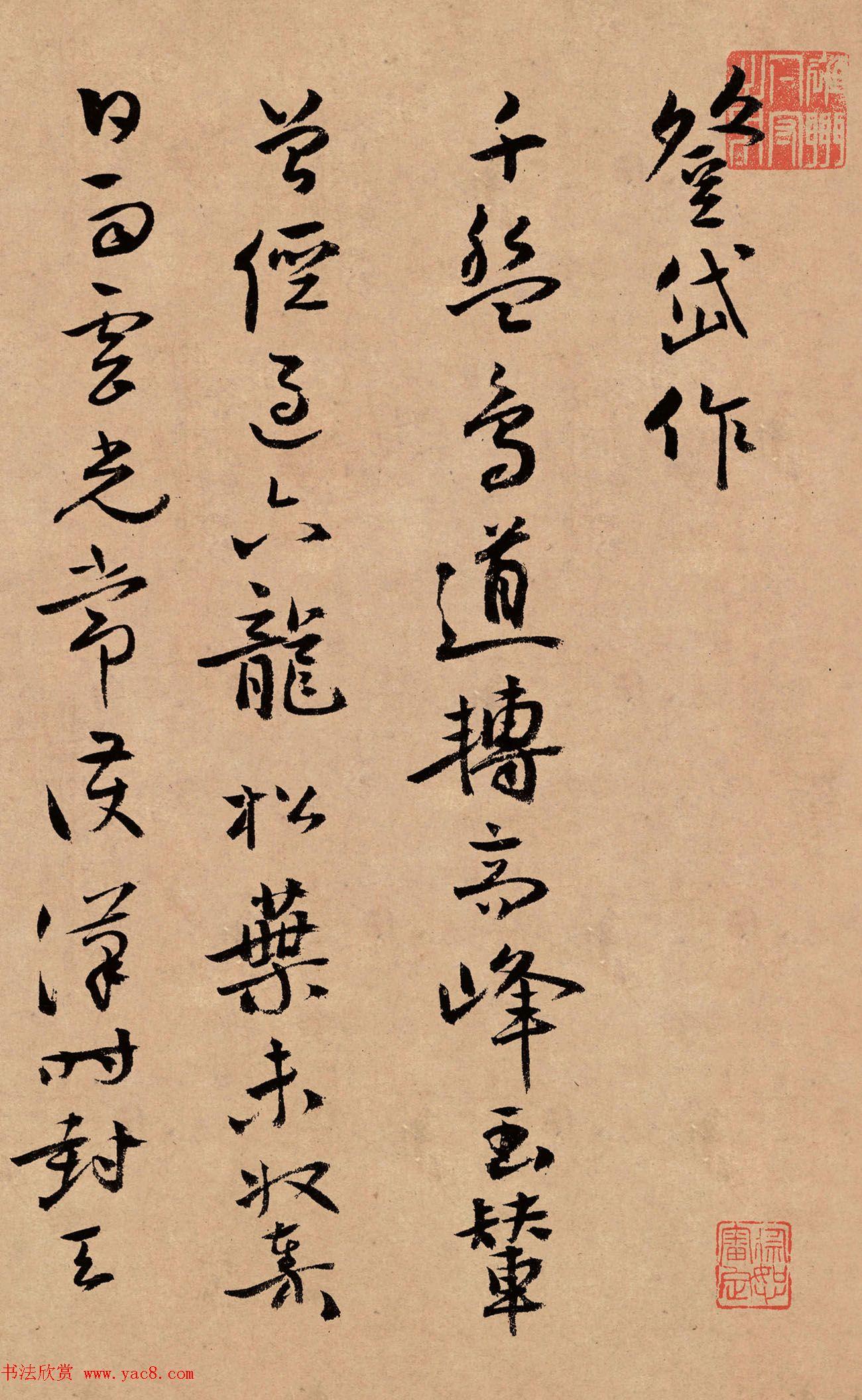 蒋杰书法长卷欣赏《登岱诗册》