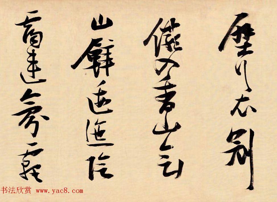 张瑞图行书手卷欣赏《燕子矶放歌》