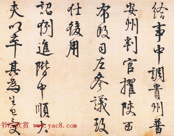 明代李东阳行书长卷《王徽墓表卷》