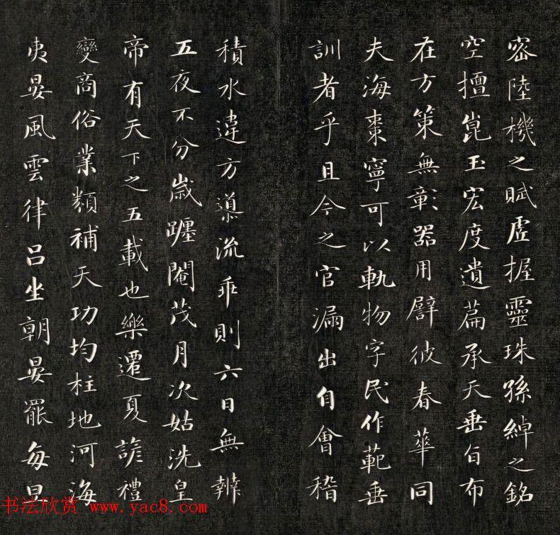 清成亲王诒晋斋法书《新刻漏铭》