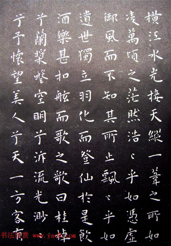 明代王宠小楷书法《前后赤壁赋》