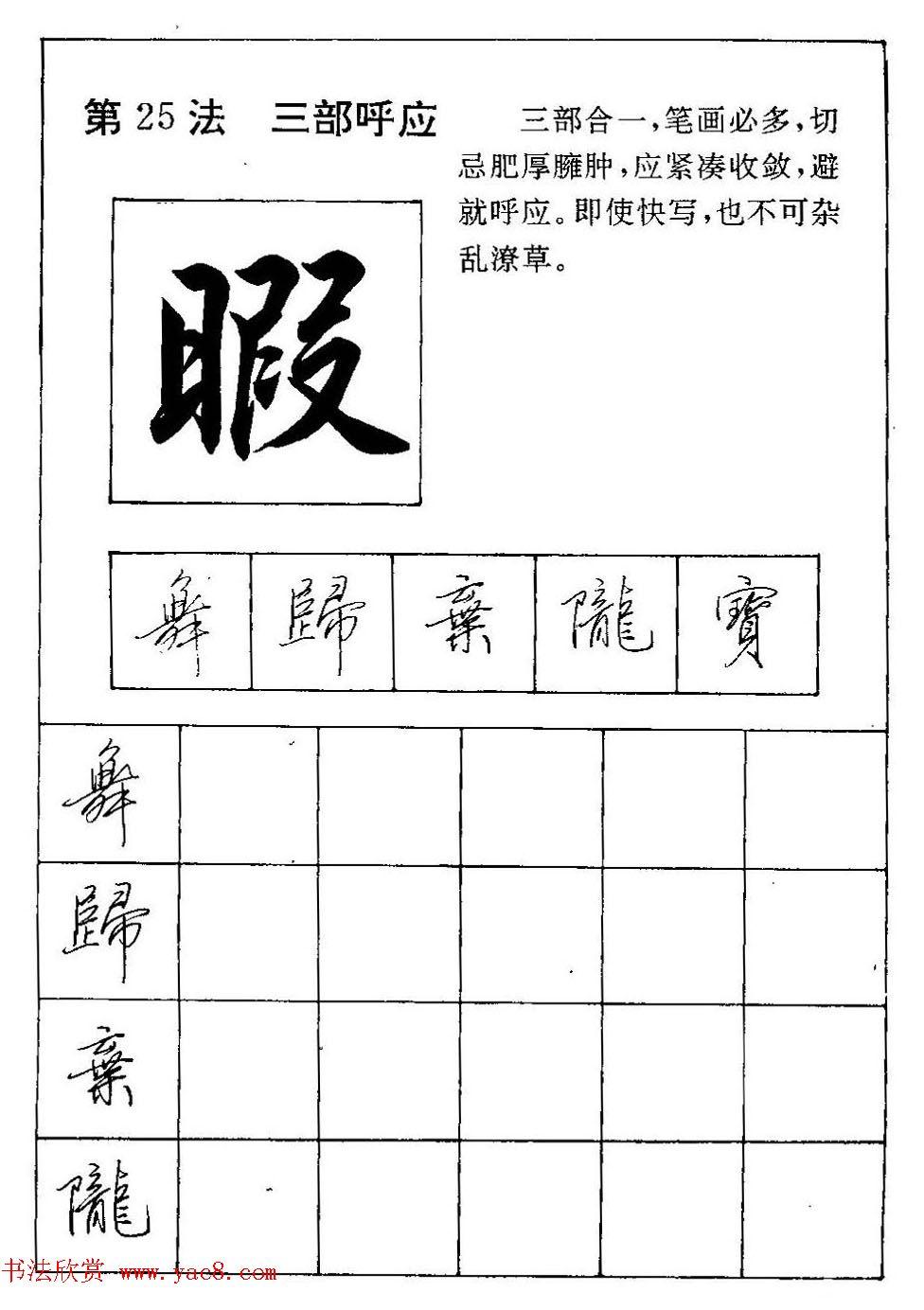 田英章硬笔书法教材:行书间架结构28法