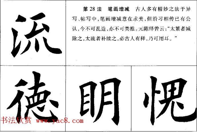 田英章毛笔书法间架结构28法图文版