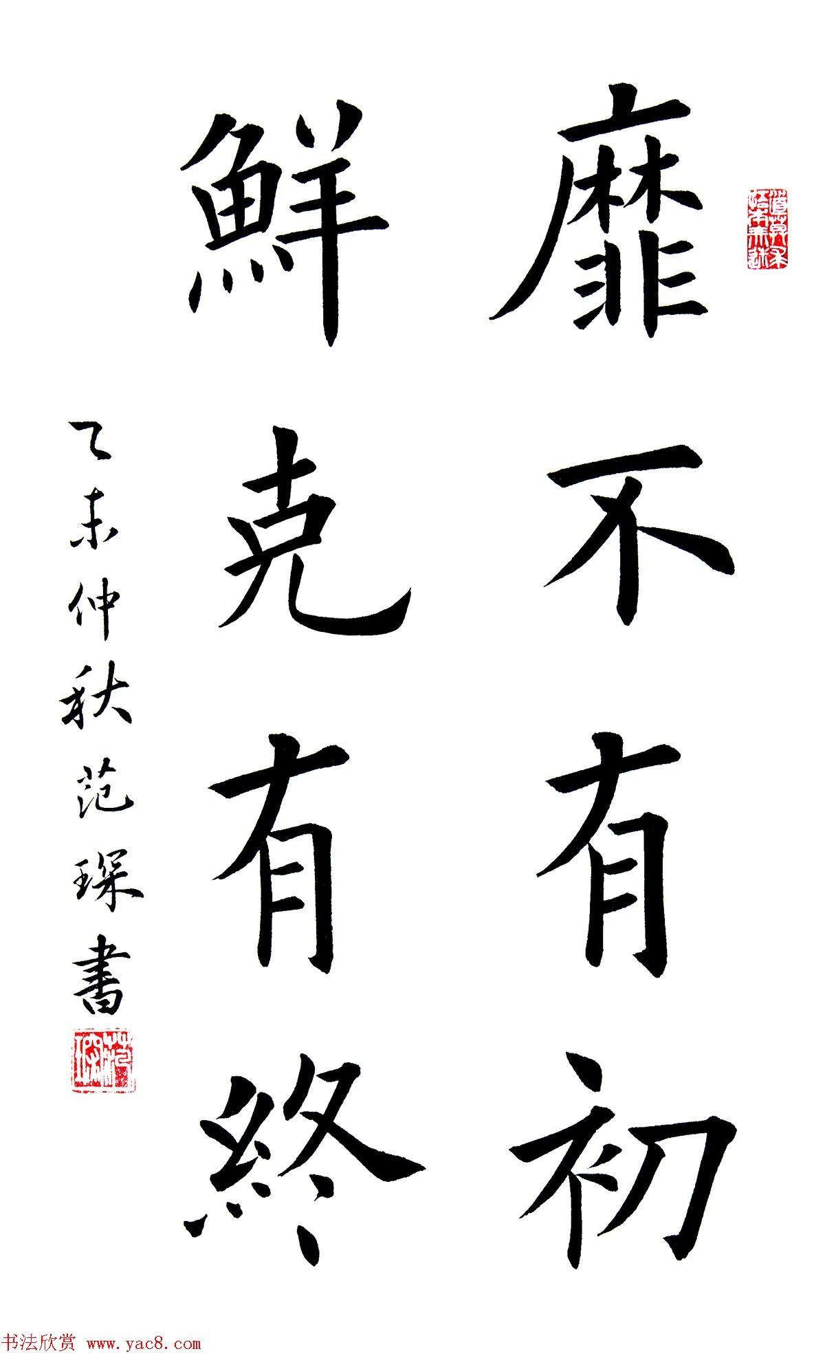 范琛毛笔楷书书法作品9幅 第2页 毛笔书法 书法欣赏