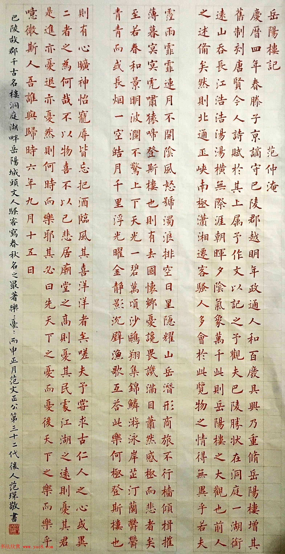 范琛毛笔楷书书法作品9幅 第5页 毛笔书法 书法欣赏