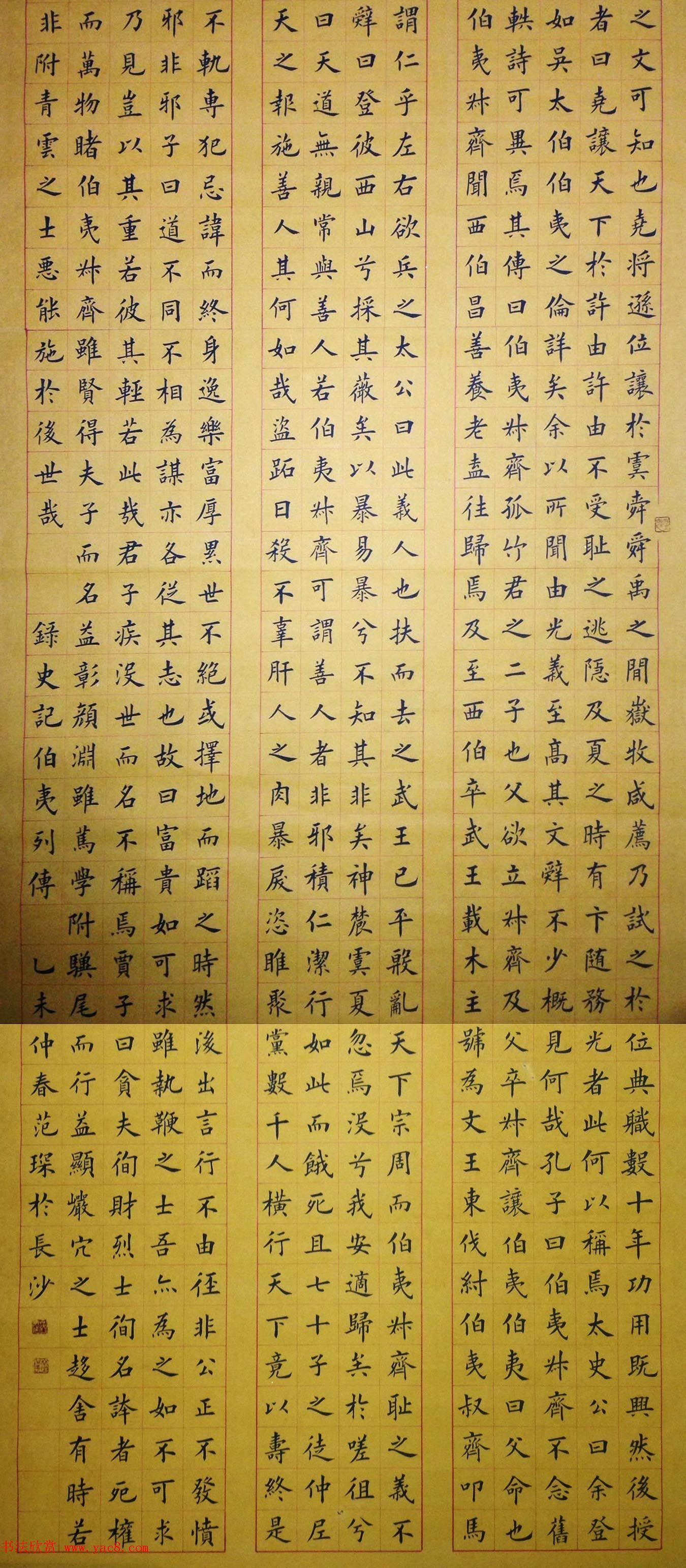范琛毛笔楷书书法作品9幅 第6页 毛笔书法 书法欣赏