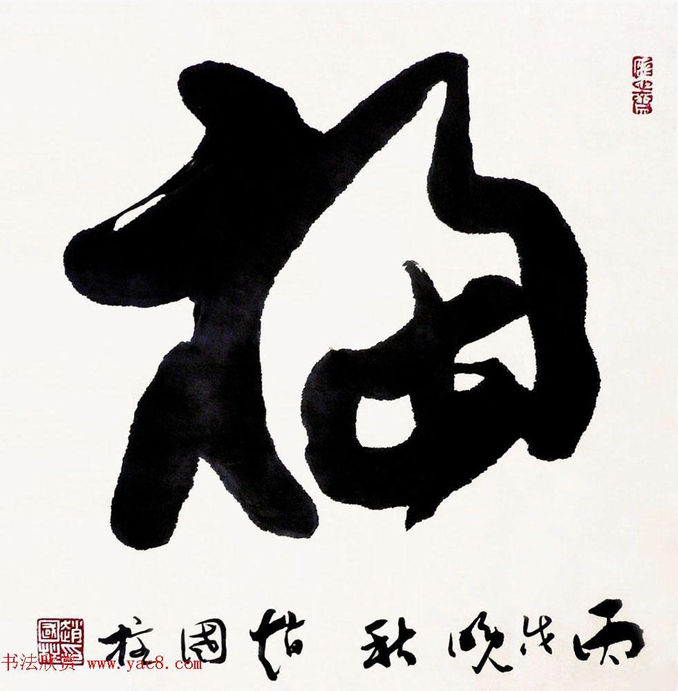山西书协副主席赵国柱书法作品欣赏