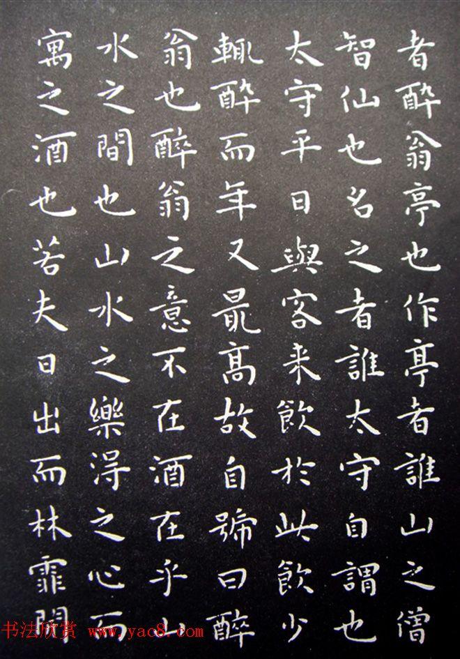 王宠小楷书欧阳修醉翁亭记+昼锦堂记
