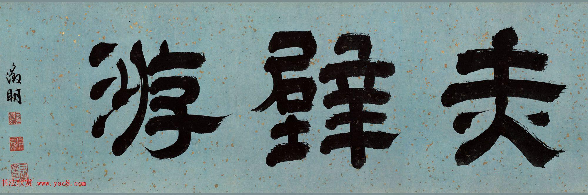 文征明大字书法题仇英赤壁图卷