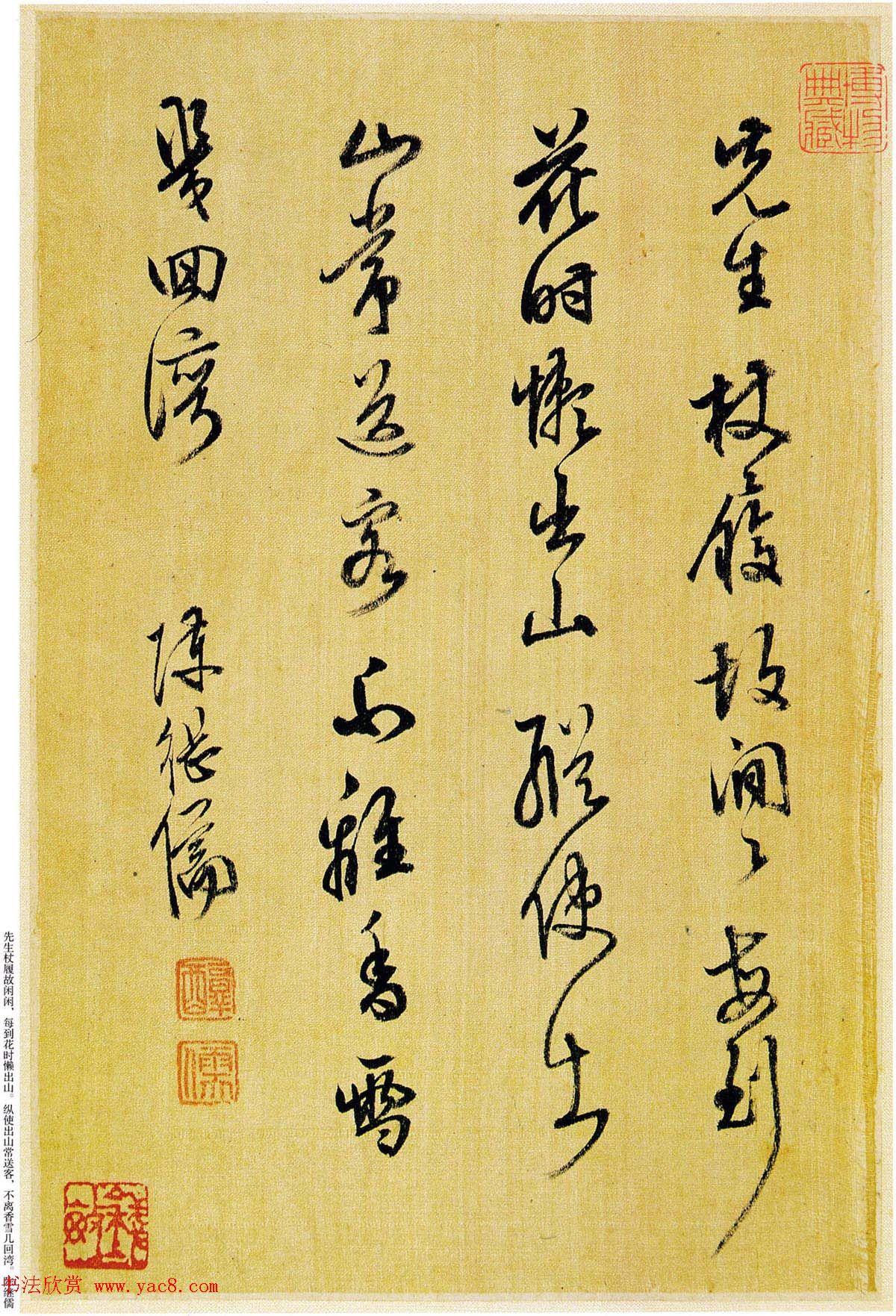 陈继儒自书诗画精品《陈眉公书画册》