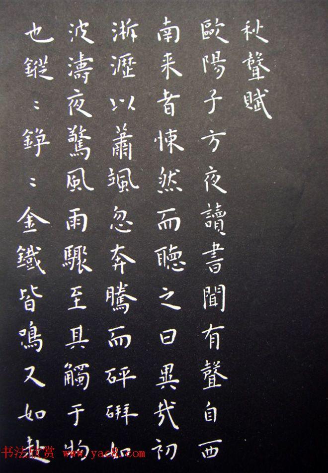 王宠楷书拓本《秋声赋》和《归去来辞》