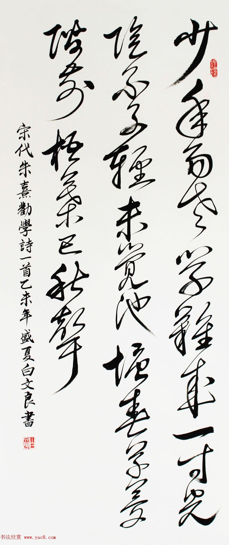 蒙古白文良毛笔书法作品选刊 第2页 投稿作品 书法欣赏