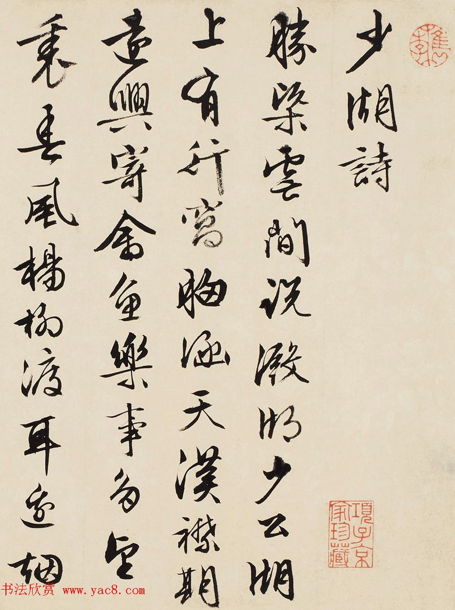 明代书画家文徵明书法墨迹《少湖诗》