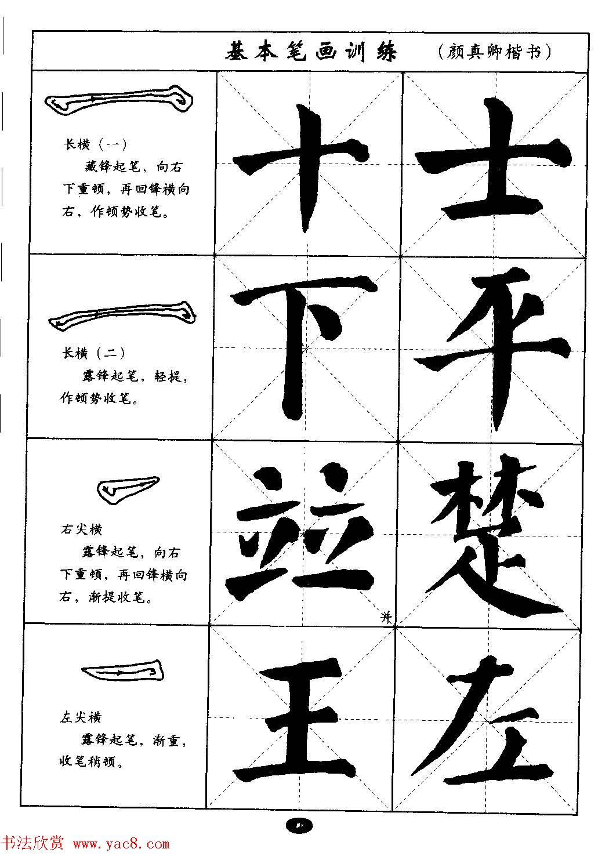 毛笔字帖大全--通用教程:颜真卿楷书