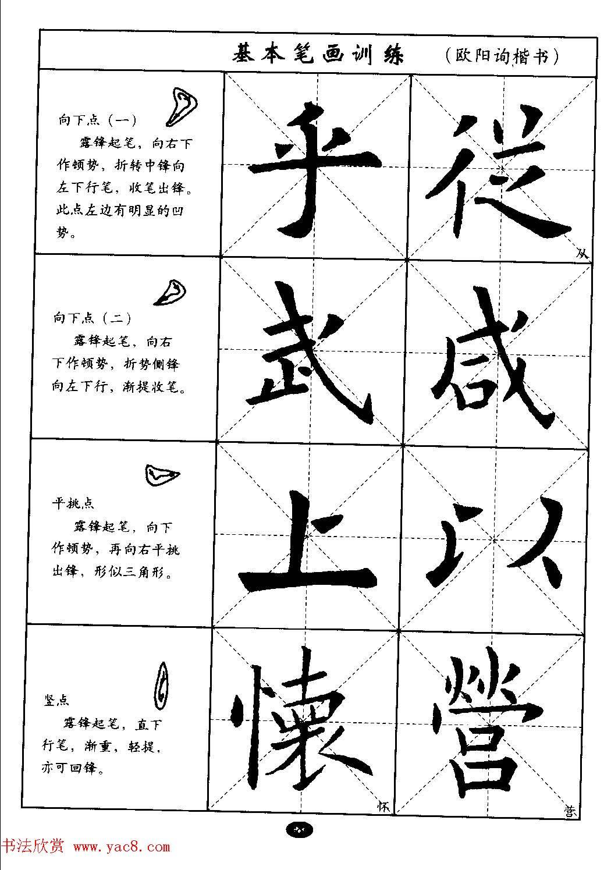毛笔字帖大全--通用教程:欧阳询楷书