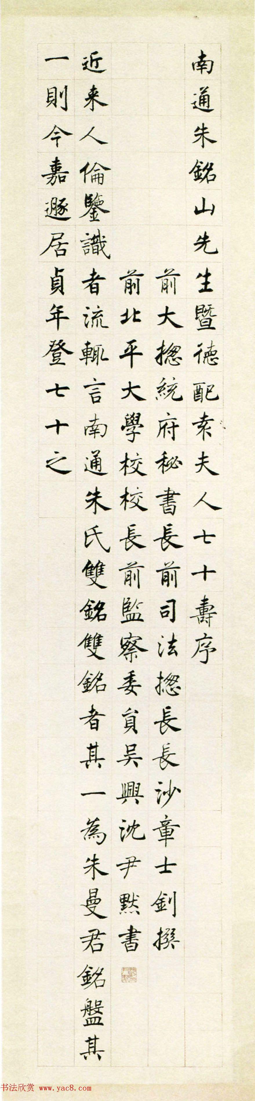笔底江山——匾额书法随想