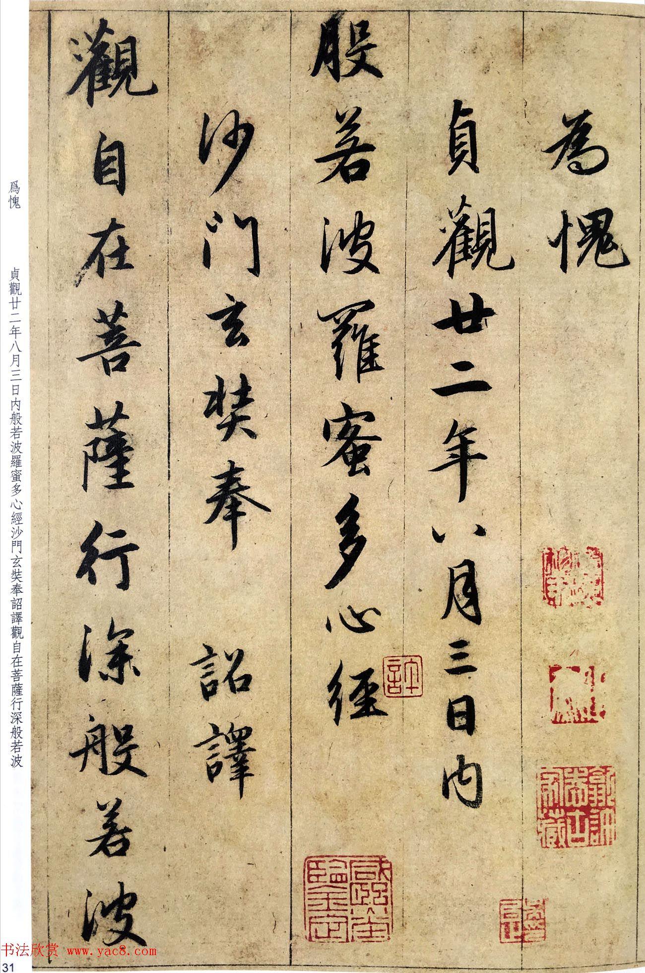 赵孟頫六十岁书法《临圣教序》高清彩版