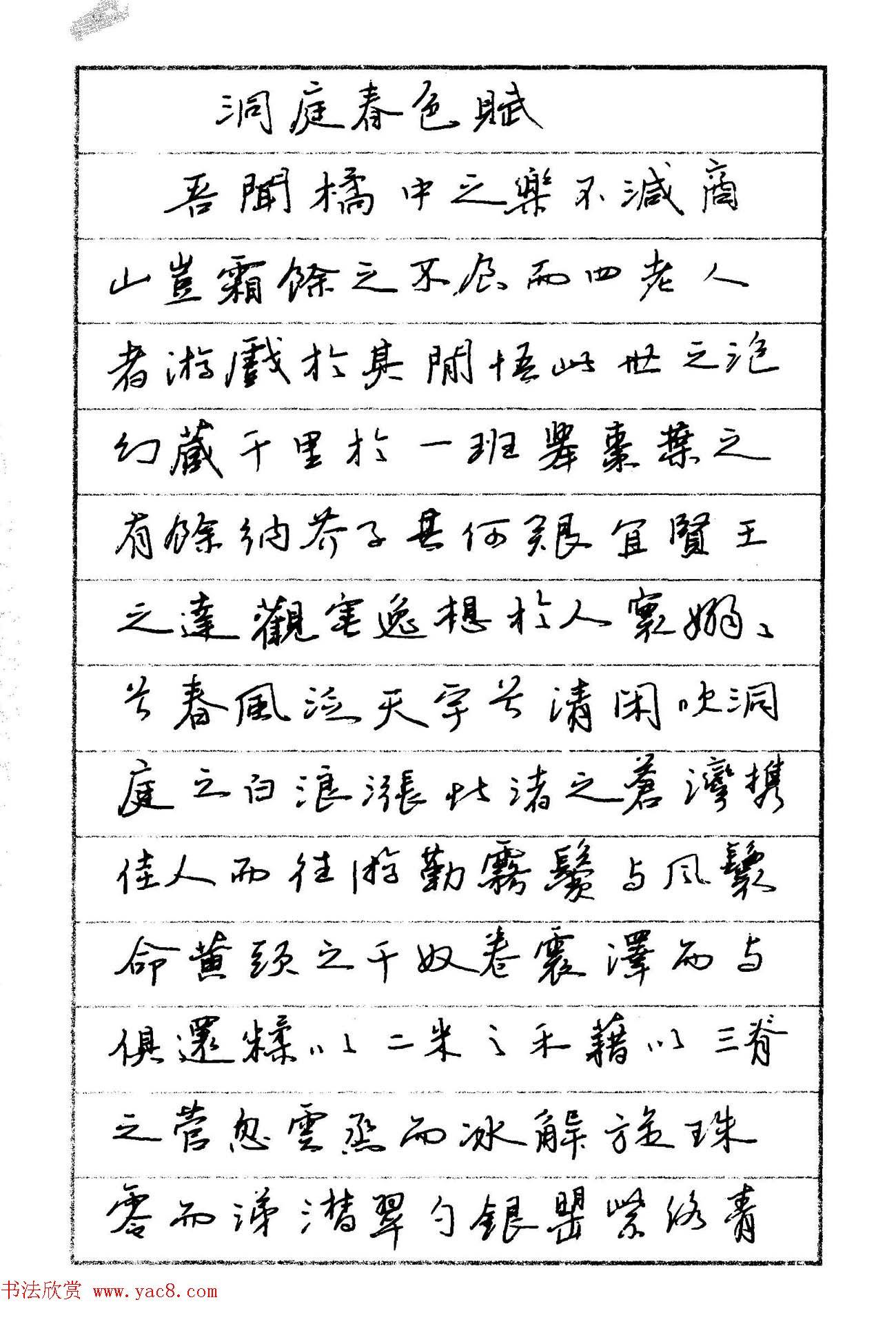 钢笔书法名家宝典 钢笔行书精品集 第27页 硬笔书法 书法欣赏图片
