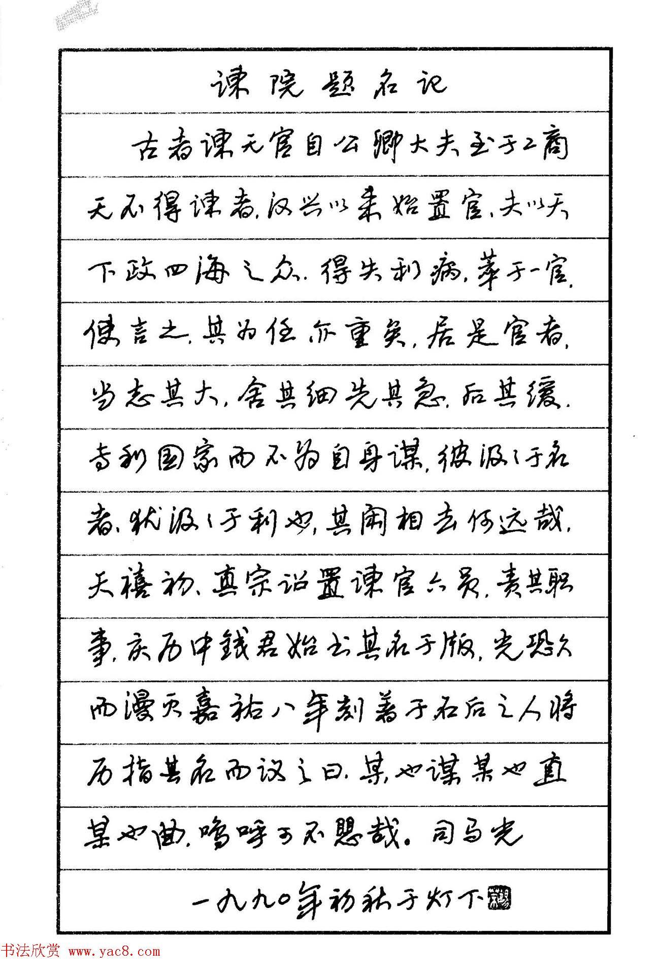 临摹钢笔字体素材
