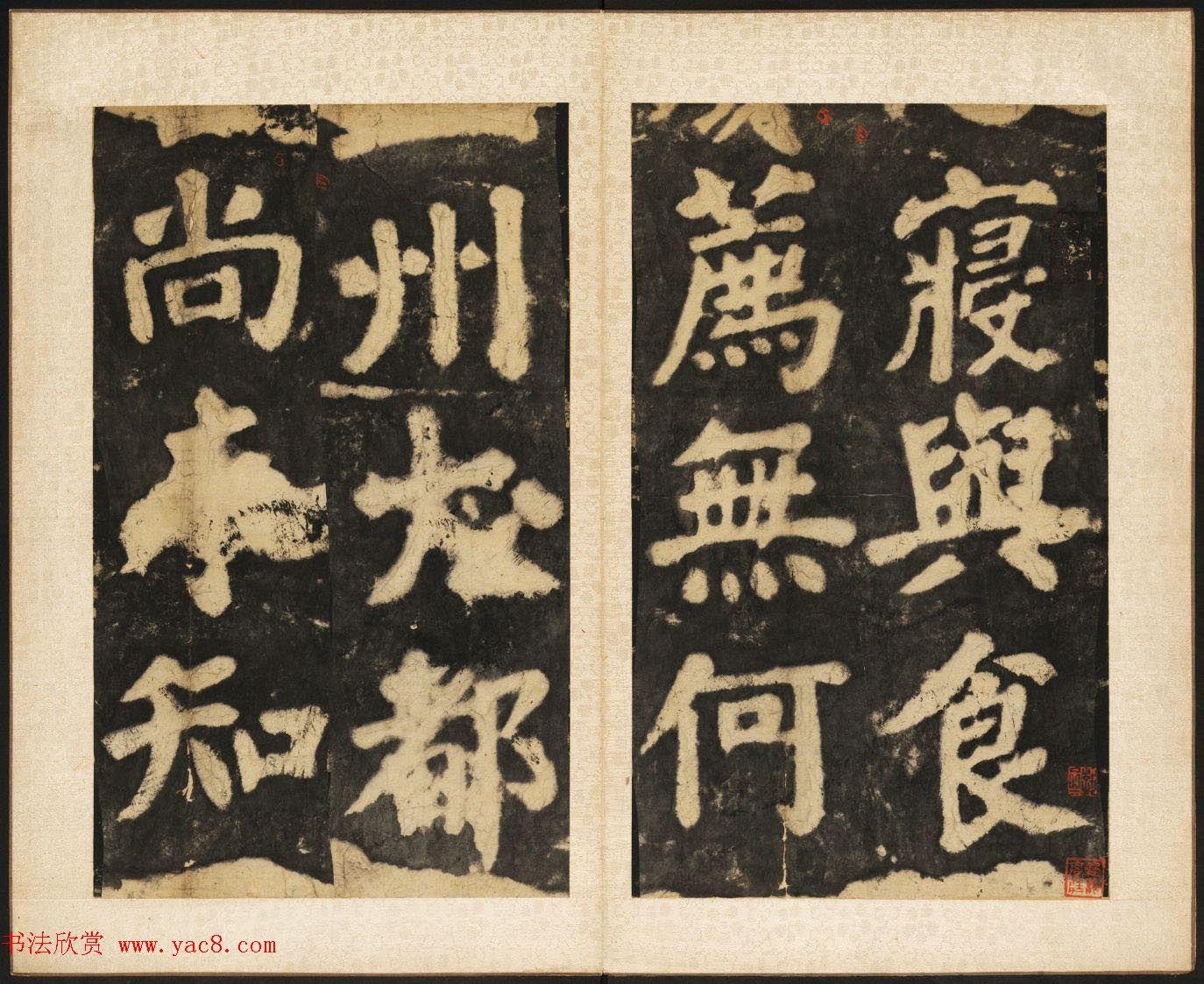 中国书法碑帖册《唐人残碑》民国拓本