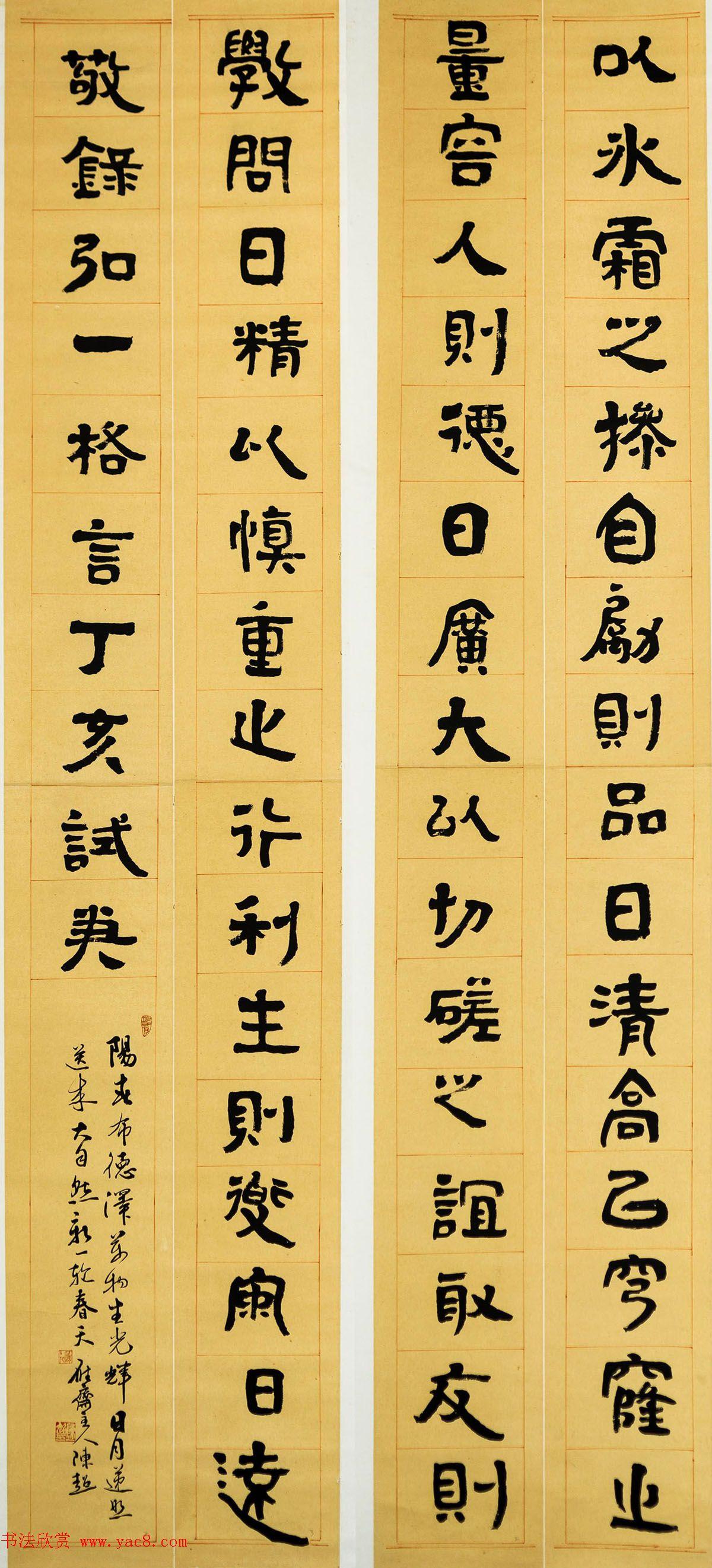 海南陈超书法作品八幅 - 第2页 _投稿作品_书法欣赏