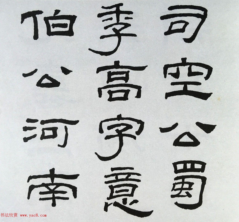 【转载】林散之隶书临本《乙瑛碑》学临汉碑范本 - 三太子 - 我的博客