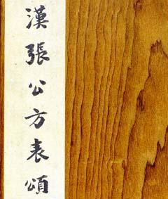 张迁碑方笔隶书欣赏《汉张公方表颂初拓本》