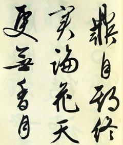 文征明83岁大字行书《梅花诗》高清大图