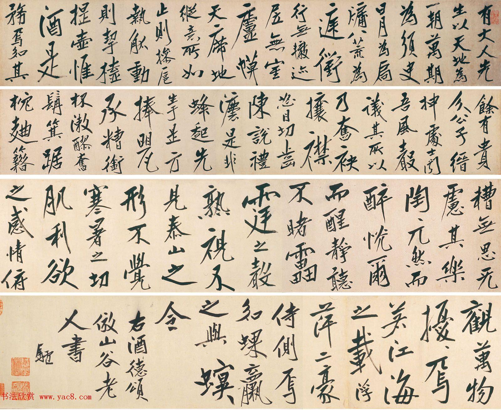 清代朱耷行书长卷欣赏《刘伶酒德颂卷》