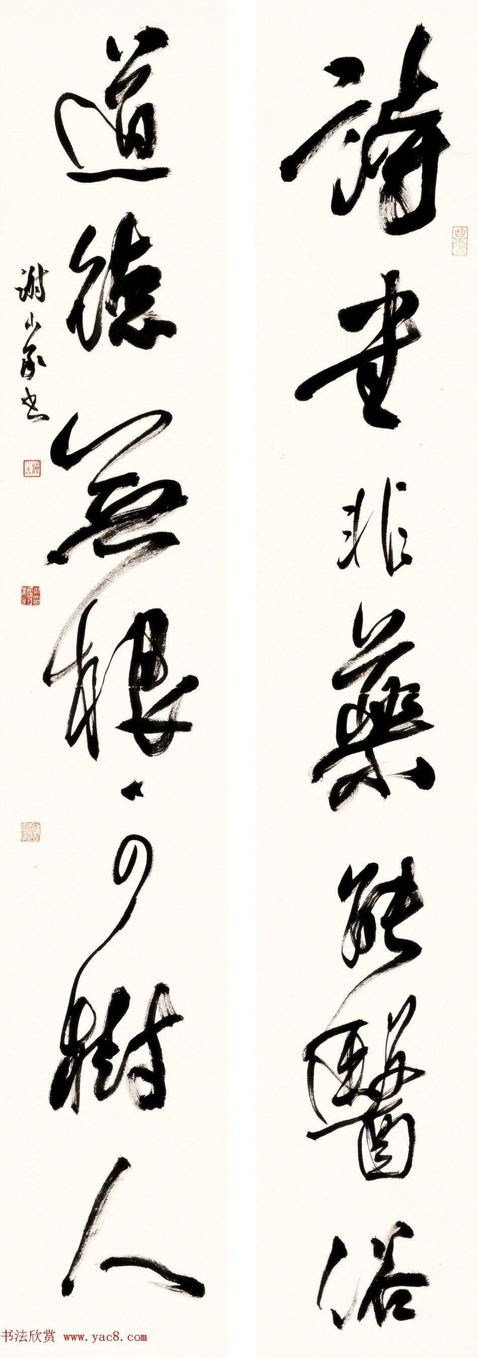 江苏书协副主席谢少承书法作品欣赏