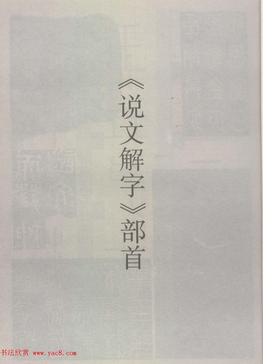 篆经-篆书书写与辨识上篇:部首源流诀