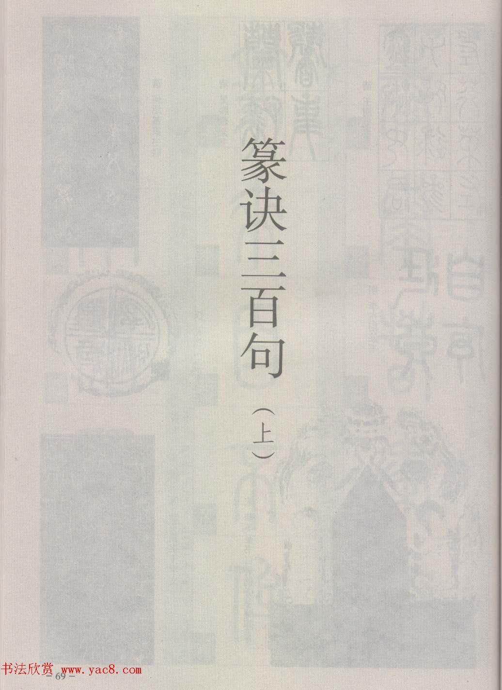 篆经-篆书书写与辨识下篇:篆诀三百句