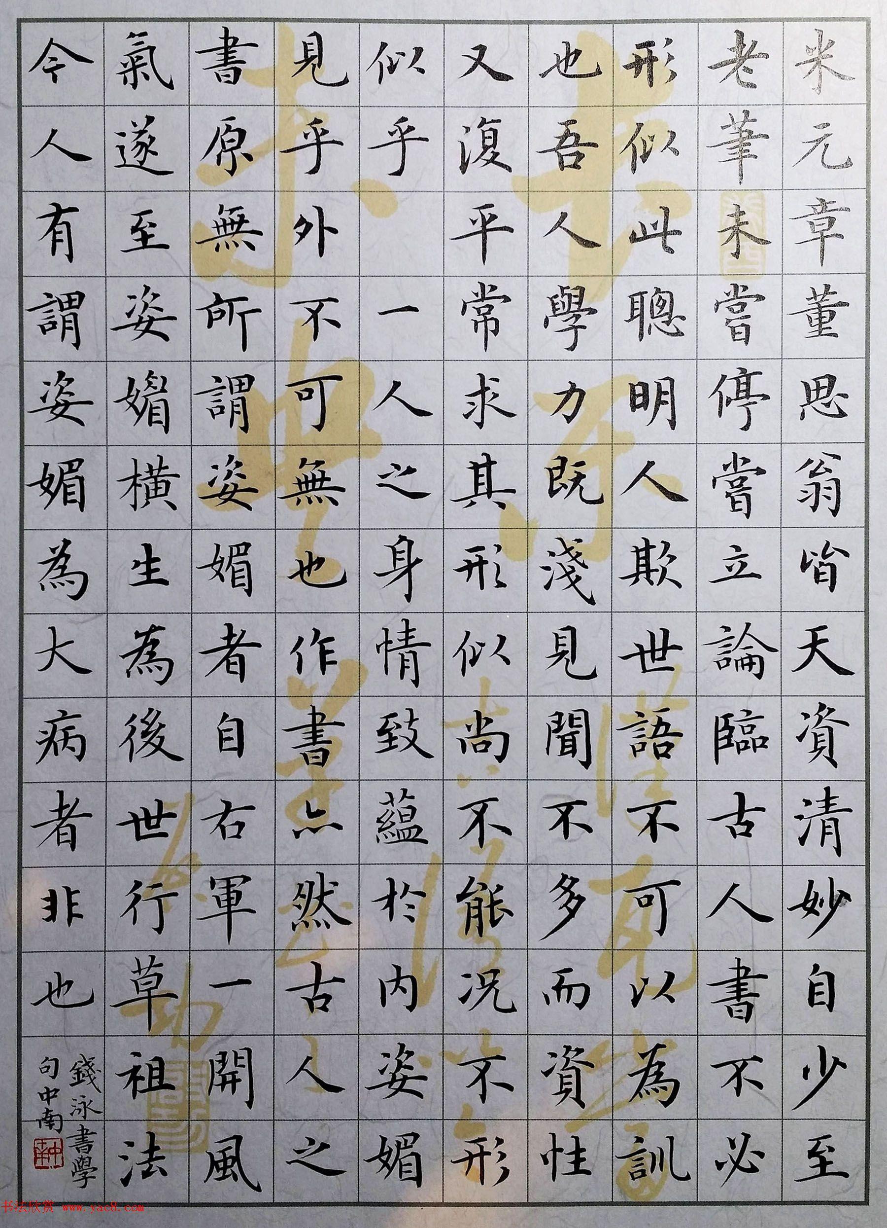 卢中南小楷书法作品两幅高清大图欣赏 第2页 毛笔书法 书法欣赏图片