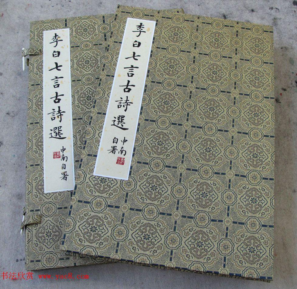 卢中南楷书册页《李白七言古诗选》