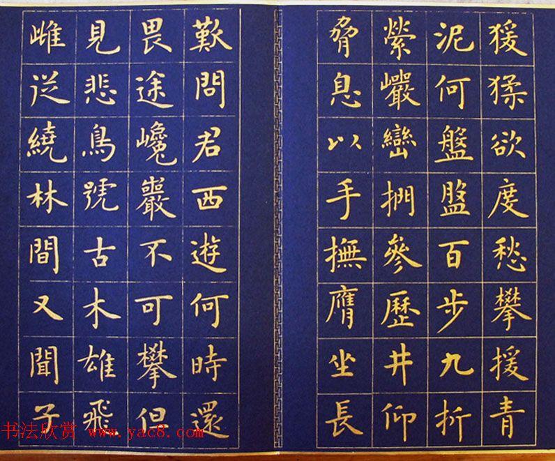 卢中南楷书册页《李白七言古诗选》(2)图片