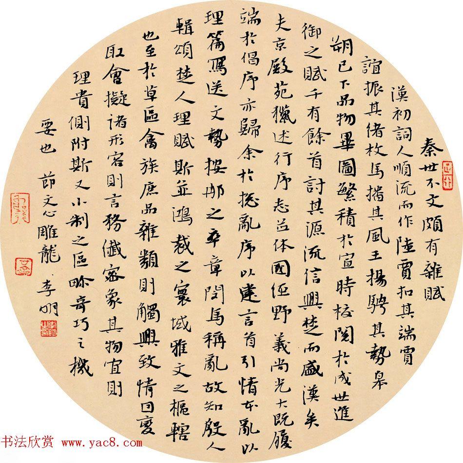 沈门七子之一李明书法作品选刊