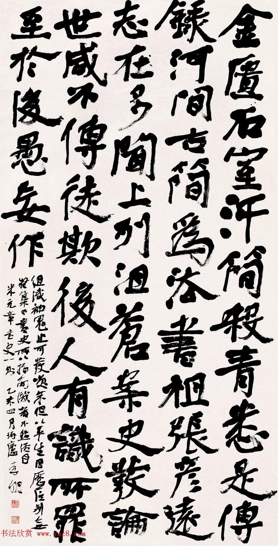 沈门七子之一李明书法作品选刊 第5页 毛笔书法 书法欣赏